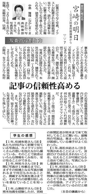 20191109_宮日_宮崎の明日7.jpg