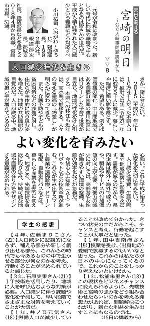 20191118_宮日_宮崎の明日8.jpg