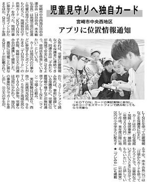 20191122_宮日_児童見守りへ独自カード.jpg