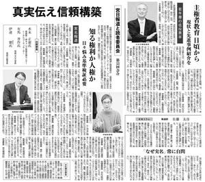 20191122_宮日_真実伝え信頼構築.jpg