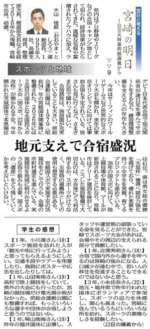 20191123_宮日_宮崎の明日9.jpg
