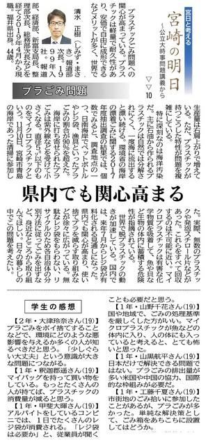 20191130_宮日_宮日と考える宮崎の明日10.jpg