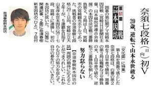 20191202_宮日_奈須七段格初V.jpg