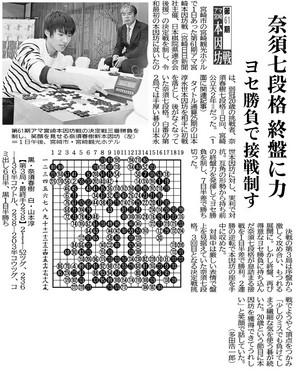 20191202_宮日_奈須七段格 終盤に力.jpg
