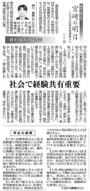 20191214_宮日_宮崎の明日12.jpg