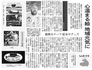 20190103_宮日_心温まる絵地域元気に.jpg