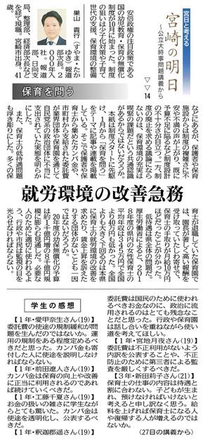 20191228_宮日_宮日と考える宮崎の明日14.jpg