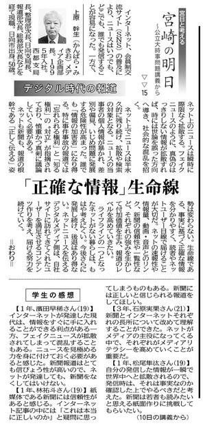 20200111_宮日_宮崎の明日15.jpg