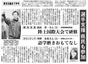 20200124_宮日_選手支援県民も参加.jpg