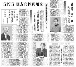 20200214_宮日_宮日報道と読者委員会.jpg