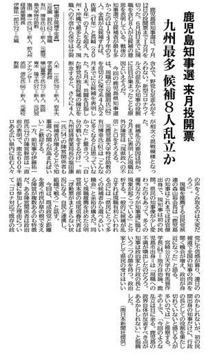 鹿児島知事選学長コメント20200617.png