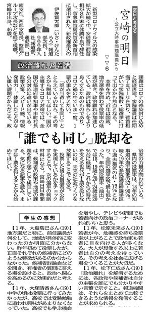 「宮日と考える宮崎の明日」~公立大時事問題講義から 6