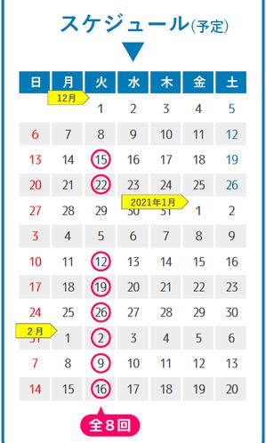 gogakukouza_eigo_schedule.png