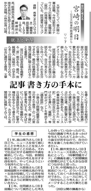 「宮日と考える宮崎の明日」~公立大時事問題講義から 7