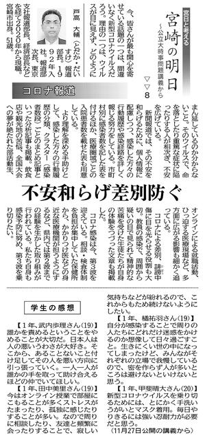 「宮日と考える宮崎の明日」~公立大時事問題講義から 8