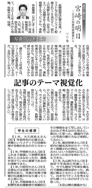 「宮日と考える宮崎の明日」~公立大時事問題講義から 9