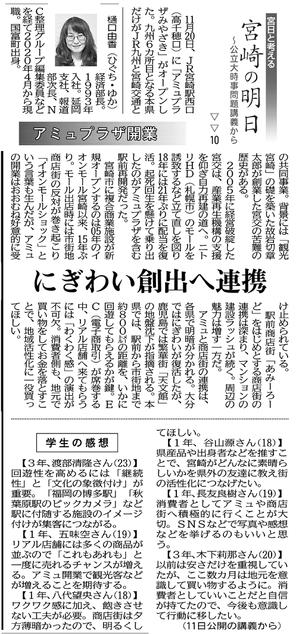 「宮日と考える宮崎の明日」~公立大時事問題講義から 10