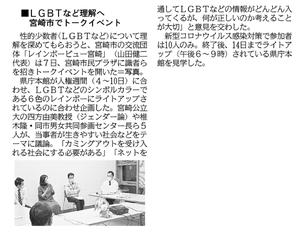 四方教授記事(LGBT)