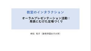 英語教育フォーラム2020(峰松先生)