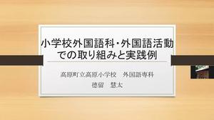 英語教育フォーラム2020(徳留先生①)