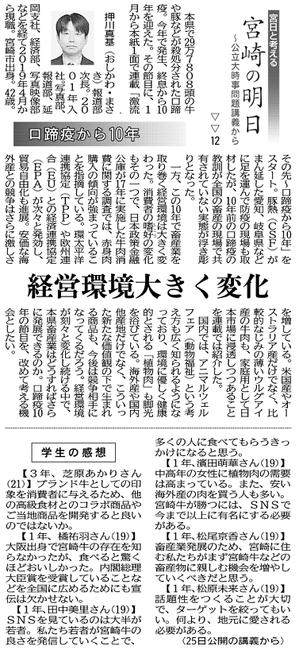 「宮日と考える宮崎の明日」~公立大時事問題講義から 12