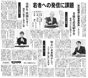 宮日報道と読者委員会(57)