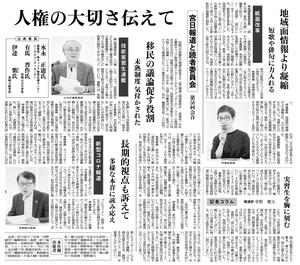 読者委員会6月(詳報)