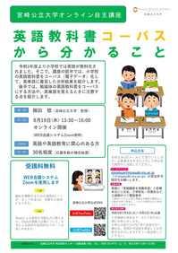 R3_自主講座フライヤー(福田先生)20210701.jpg