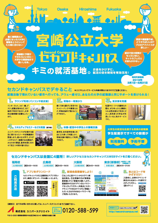 宮崎公立大学セカンドキャンパス.jpg