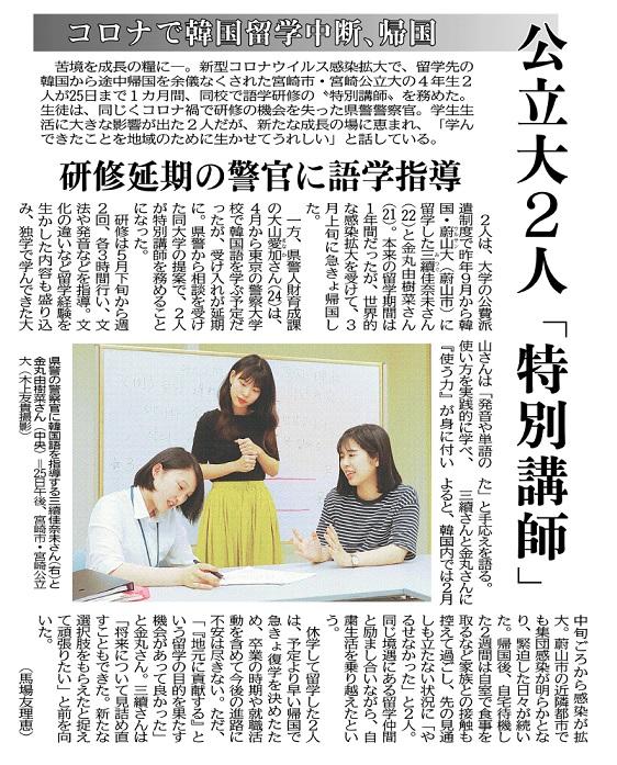https://www.miyazaki-mu.ac.jp/info/uploads/20200626.jpg