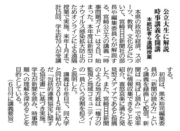 https://www.miyazaki-mu.ac.jp/info/uploads/20201007_mmumn1.png