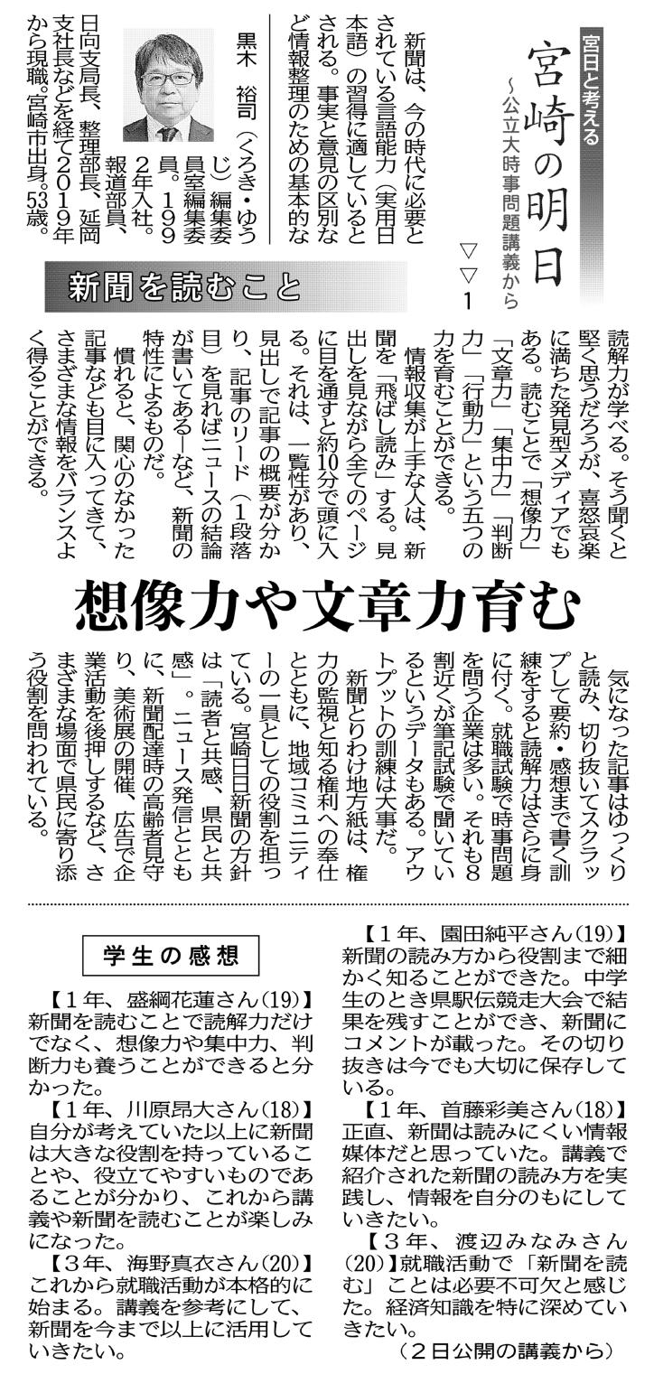 https://www.miyazaki-mu.ac.jp/info/uploads/20201007_mmumn2.png