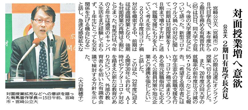 https://www.miyazaki-mu.ac.jp/info/uploads/20210416_arm.png
